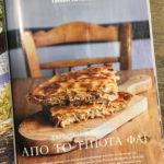 ΓΑΣΤΡΟΝΟΜΟΣ, Αφιέρωμα στη ζαγορίσια μαγειρική